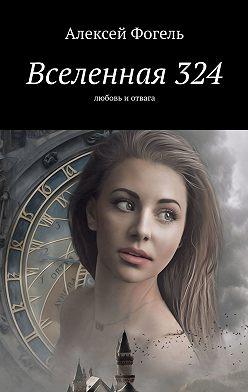 Алексей Фогель - Вселенная324. Любовь и отвага