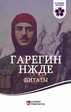 Народное творчество (Фольклор) - Гарегин Нжде. Цитаты
