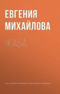 Евгения Михайлова - Жаба