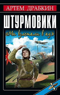 Артем Драбкин - Штурмовики. «Мы взлетали в ад»