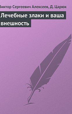 Виктор Алексеев - Лечебные злаки и ваша внешность