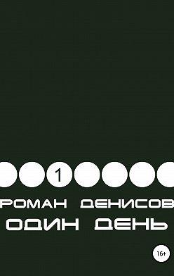 Роман Денисов - Один день