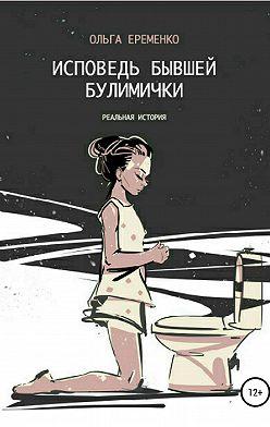 Ольга Еременко - Исповедь бывшей булимички