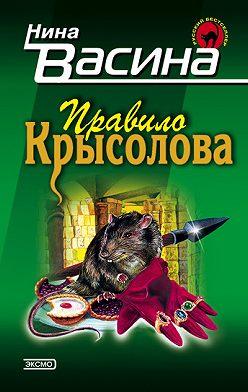 Нина Васина - Правило крысолова