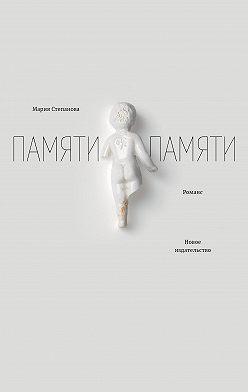 Мария Степанова - Памяти памяти. Романс