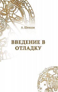 Александр Шевцов - Введение в отладку