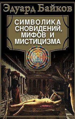 Эдуард Байков - Символика сновидений, мифов и мистицизма