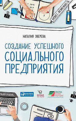 Наталия Зверева - Создание успешного социального предприятия