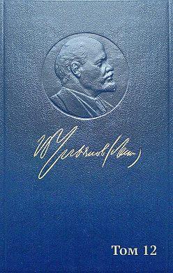 Владимир Ленин - Полное собрание сочинений. Том 12. Октябрь 1905 ~ апрель 1906