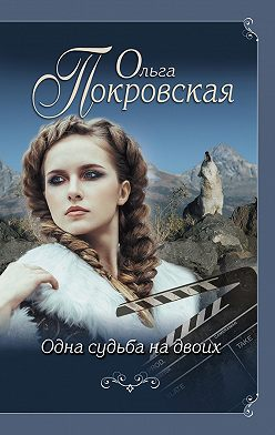 Ольга Покровская - Одна судьба на двоих