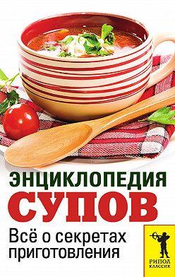 Unidentified author - Энциклопедия супов. Всё о секретах приготовления