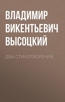 Владимир Высоцкий - Два стихотворения