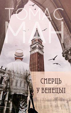 Томас Ман - Смерць у Венецыі