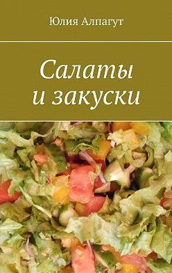 Юлия Алпагут - Салаты изакуски