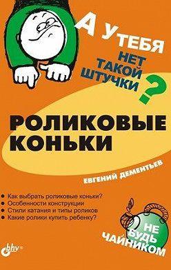 Евгений Дементьев - Роликовые коньки