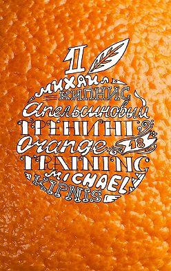 Михаил Кипнис - Апельсиновый тренинг 18. Игры и упражнения на знакомство