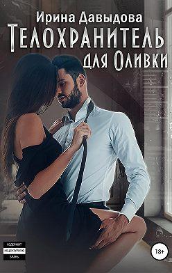Ирина Давыдова - Телохранитель для Оливки