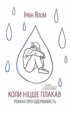 Ирвин Ялом - Коли Ніцше плакав