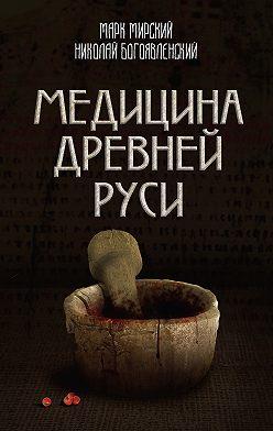 Марк Мирский - Медицина Древней Руси (сборник)