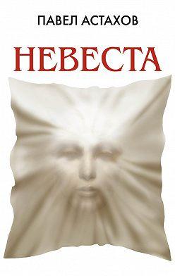 Павел Астахов - Невеста