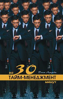 Ольга Азарова - Тайм-менеджмент за 30 минут