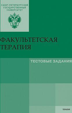 Коллектив авторов - Факультетская терапия. Тестовые задания