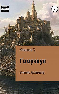 Хайдарали Усманов - Гомункул. Ученик Архимага