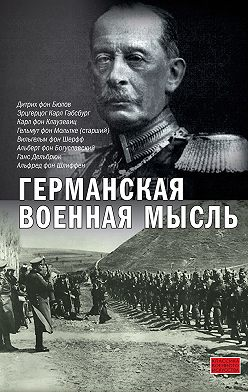 Карл фон Клаузевиц - Германская военная мысль