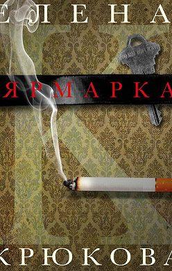 Елена Крюкова - Ярмарка