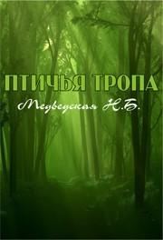 Наталья Медведская - Птичья тропа