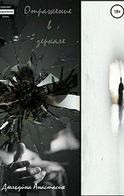 Анастасия Дюльдина - Отражение в зеркале
