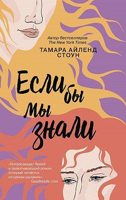Тамара Айленд Стоун - Если бы мы знали