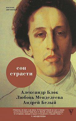 Александр Блок - Сон страсти