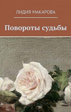 Лидиана Мак - Антайтл