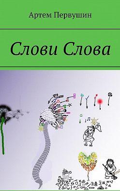 Артём Первушин - Слови слова