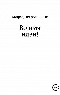 Конрад Непрощенный - Во имя идеи!