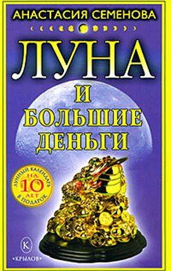 Анастасия Семенова - Луна и большие деньги