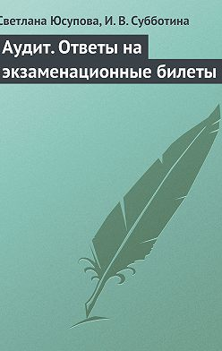 Светлана Юсупова - Аудит. Ответы на экзаменационные билеты