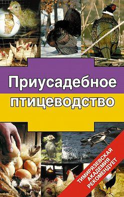 Эдуард Бондарев - Приусадебное птицеводство
