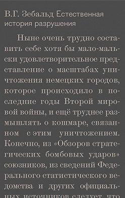 Винфрид Зебальд - Естественная история разрушения