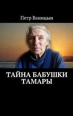 Петр Ваницын - Тайна бабушки Тамары