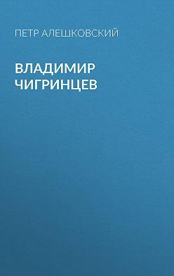 Петр Алешковский - Владимир Чигринцев
