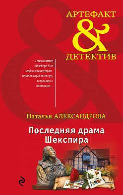 Наталья Александрова - Последняя драма Шекспира