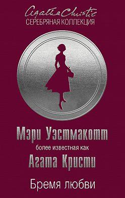 Мэри Уэстмакотт - Бремя любви
