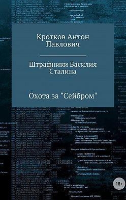 Антон Кротков - Штрафники Василия Сталина
