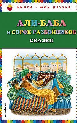 Народное творчество (Фольклор) - Али-Баба и сорок разбойников (сборник)