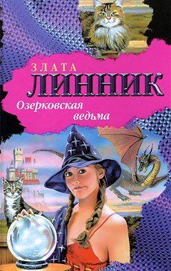 Злата Линник - Озерковская ведьма
