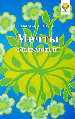 Маруся Светлова - Мечты сбываются!