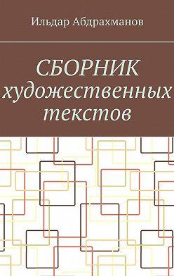 Ильдар Абдрахманов - Сборник художественных текстов
