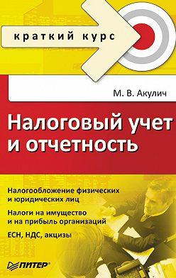 Маргарита Акулич - Налоговый учет и отчетность. Краткий курс